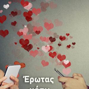 social-media-love-ebook-cover